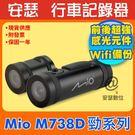 MIO M738D【送64G+X型金屬四...