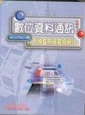 二手書博民逛書店 《數位資料通訊:有線暨無線寬頻網路》 R2Y ISBN:9574994287│陳克任