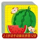 小紅花0-2-3歲動手動腦玩拼圖幼拼板益智早教玩具4-12片  小時光生活館