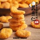 【年貨】仁者無敵 鹹蛋蟹黃蠶豆仁 144g/盒