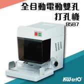 店長推薦 - KW-trio【95B7】全自動電動雙孔打孔機 膠裝 裝訂 包裝 印刷 打孔 護貝 熱熔膠 封套 膠條