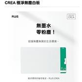 【奇奇文具】CREA極淨無塵白板(綠)CLBK-1209EM-GR-TW
