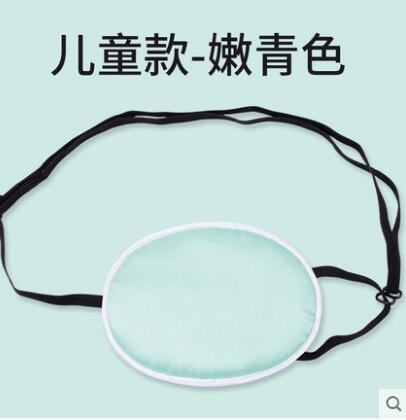 成人兒童弱視單眼眼罩