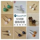 925純銀耳環 ATeenPOP 石珠耳環 圓珠 抗過敏 瑪瑙 粉晶 紫晶 一對價格 多款任選