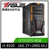 (八代 i3系列)華碩B360平台[飛輪劍士]i3四核GTX1070獨顯SSD電玩機
