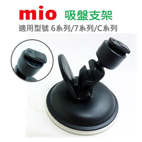 【發現者購物網】MIO原廠吸盤支架*適用型號 6系列/7系列/C系列 ~限時特惠 截至6/30~