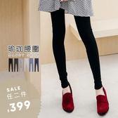 *蔓蒂小舖孕婦裝【M2362】*台灣製.六色彈力柔棉內搭褲.瑜珈腰圍