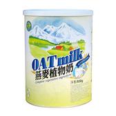 綠源寶~燕麥植物奶850公克/罐 ×2罐~特惠中~