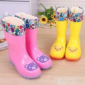 兒童男童女童防滑雨靴四季通用可愛公主小孩卡通保暖雨鞋加棉水鞋『潮流世家』