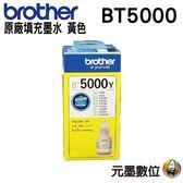 Brother BT5000 Y 黃色 原廠墨水
