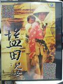 挖寶二手片-S76-046-正版DVD-台劇【鹽田兒女全20集2碟】-葉歡 霍正奇 李羅