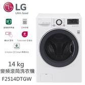 【24期0利率+基本安裝+舊機回收】LG 樂金 F2514DTGW 洗脫烘 滾筒洗衣機 14KG 公司貨