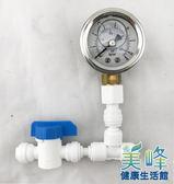 簡易水壓測量錶/水壓測量器/水壓檢測器,不鏽鋼壓力錶2分/3分規格0~15kg/psI,470元/個