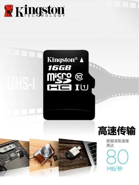 金士頓手機內存16g通用華為vivo安卓機if監控攝像頭專用汽車行車記錄儀sd儲存mini 雙12