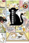(二手書)貓咪不是故意的:讀懂牠的心思有喵招!