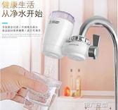 過濾器 凈水器家用 廚房自來水過濾器凈化水器直飲 凈水器水龍頭 第六空間 igo