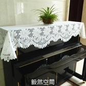 鋼琴罩 啟顏 白色蕾絲鋼琴罩 鋼琴防塵罩 簡約鋼琴半罩 鋼琴蓋布鋼琴通用 快速