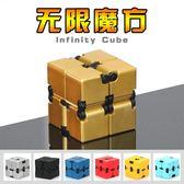 魔術方塊無限魔術方塊抗焦慮解壓骰子發泄創意方塊玩具減壓神器·樂享生活館