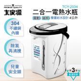 大家源二合一304不鏽鋼4L電熱水瓶 TCY-2034