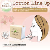 《日本製》石原商店 100%純棉 天然素材化妝棉70入(NC-350)  ◇iKIREI