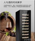 紅酒櫃 220V 電子恒溫保濕紅酒柜家用...