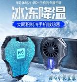 手機散熱器半導體制冷水冷式2020新款發燙液冷發熱降溫神器 OO3425【甜心小妮童裝】