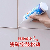 修補劑 瓷磚膠強力粘合劑地磚空鼓松動修復注射專用膠墻磚起翹磁磚修補劑 晶彩 99免運