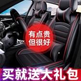 汽車坐墊  全包圍皮座套四季通用2018新款專用座墊19座椅套夏季全包 舒適版【快速出貨】
