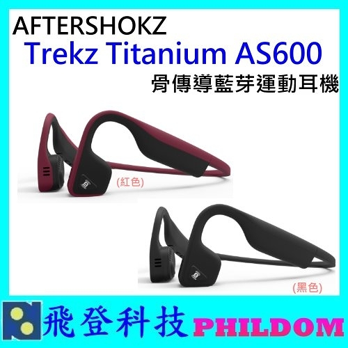 現貨 AFTERSHOKZ Trekz Titanium AS600骨傳導藍牙運動耳機 藍芽耳機 公司貨 AS600