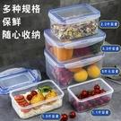 廚房冰箱長方形保鮮盒微波耐熱塑料飯盒食品餐盒水果收納密封盒 名購新品