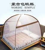 蚊帳 免安裝蒙古包蚊帳家用加密加厚1.2學生宿舍單人1.5m雙人1.8米床 【快速出貨】