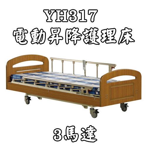 電動床 YH317 電動昇降護理床(3馬達)好禮五選一