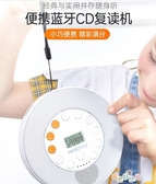 CD機cd播放機便攜家用學生英語復讀機可放光碟藍牙cd光盤播放器 YYJ雙十二活動