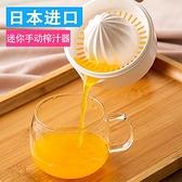日本手動榨汁杯家用壓榨橙子榨汁機手工檸檬擠汁器壓水果原汁橙汁  【夏日新品】