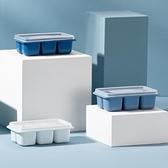 6個裝 冰格制冰盒有蓋子自制冰帶蓋創意冰箱冰凍速凍冰塊模具【白嶼家居】