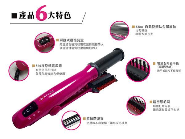 【美國 Instyler電動捲髮器】第二代世界專利負離子直捲兩用速效電動捲髮器