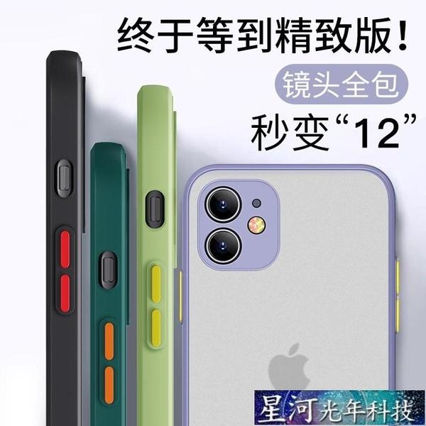 手機殼 蘋果12手機殼iPhone11男x硅膠xr6/6s/7/8/plus全包防摔xsmax套promax華為 星河光年