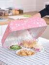 食物罩家用桌蓋菜罩傘罩防蚊蟲飯菜罩...