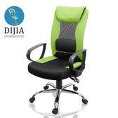 【DIJIA】綠光413電鍍款電腦椅/辦公椅(二色任選)綠
