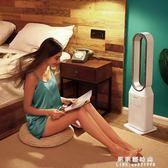 美式西屋無葉電風扇落地扇家用超靜音立式搖頭渦輪空氣凈化循環扇【果果新品】