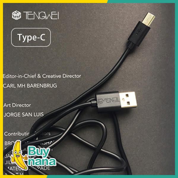 Type-C 高速傳輸充電線 傳輸線 數據線 安卓