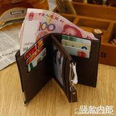 錢包男短款 男士橫款皮夾零錢包 豎款錢夾硬幣拉鏈多卡位卡包『CR水晶鞋坊』