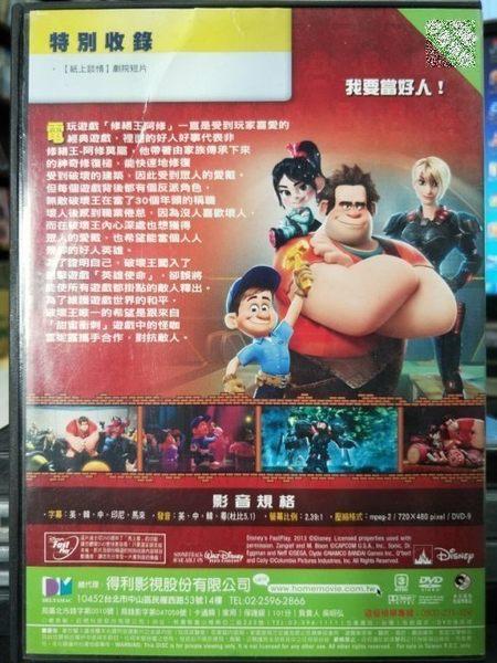 影音專賣店-P04-071-正版DVD-動畫【無敵破壞王】-國英語發音 迪士尼