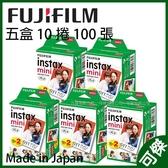 FUJIFILM Instax mini 空白底片 拍立得底片【5盒組合】一盒兩捲裝 1捲10張 共100張 日本