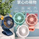 【夾式七彩風扇】USB充電式電風扇 辦公桌上嬰兒車夾式可懸掛式三用風扇 三檔風速