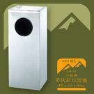 【台灣製造】AT4-60 不鏽鋼菸灰缸垃圾桶(小) 附不鏽鋼內桶 垃圾桶 吸菸區 菸灰缸 公共菸灰缸