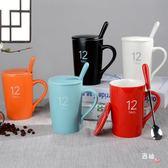 創意陶瓷杯子大容量水杯情侶杯馬克杯帶蓋勺茶杯牛奶杯咖啡杯 萊爾富免運
