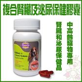 *WANG*吉沛思》複合腎臟及泌尿系統保健膠囊 60顆 //補貨中