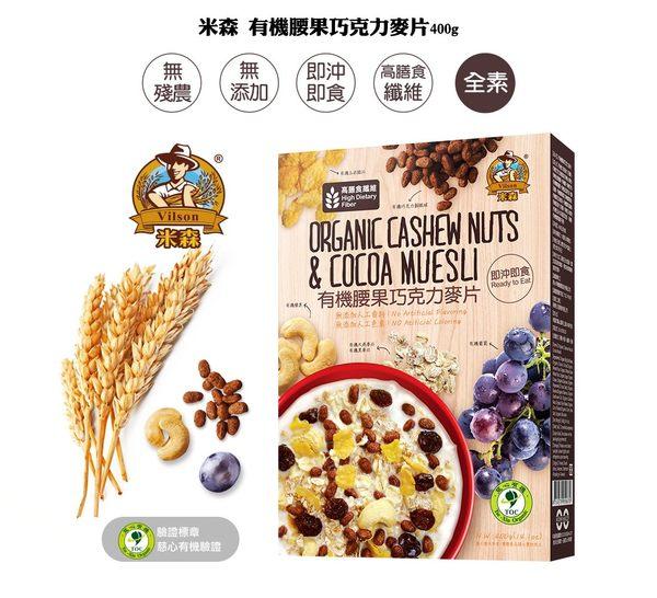 【米森】有機腰果巧克力麥片(400g/盒)
