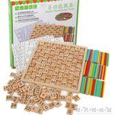 一年級數學學具盒幼兒童蒙氏數學加減法算數教具數數棒數學棒算術 晴天時尚館